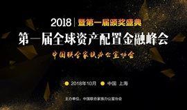 2018全球资产配置金融峰会暨第一届颁奖典礼