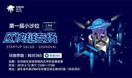 上海首届小沙拉:区块链在游戏领域的应用和发展前景
