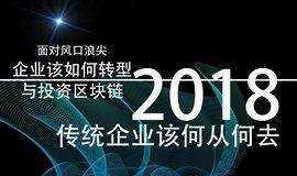 2018区块链+应用与数字资产跨界无缝对接高峰论坛