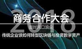 2018区块链+应用与数字资产商务对接高峰论坛