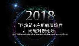 2018区块链+应用与数字资产商务合作项目路演分享峰会
