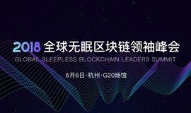2018 GBLS全球无眠区块链领袖峰会 Global Blockchain Leaders Summit