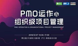 沪江PMO沙龙——PMO运作与组织级项目管理