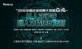 2018中国企业招聘大数据众说--从人才争夺到人才精细化运营峰会