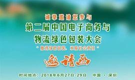 第二届中国电子商务与物流绿色包装大会