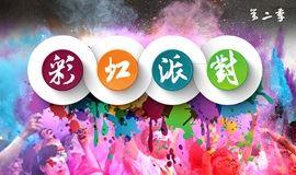 【彩虹派对-北京站】第二季 跑闪跳彩色炮弹, 七彩青春夏日,精彩生活