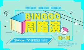 【Binggo周路演】第52期 | 05月15日 路演项目报名开启