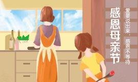 你的财富就藏在你的家里——乐心高效整理分享课