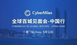 CyberMiles区块链全球百城见面会-中国行厦门站