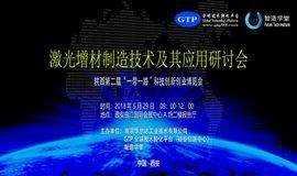 激光增材制造技术及其应用研讨会