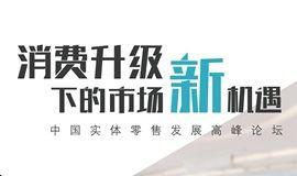 消费升级下的市场新机遇——中国实体零售发展高峰论坛