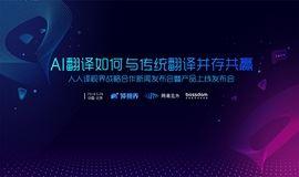 AI翻译与传统翻译如何并存共赢——人人译视界战略合作新闻发布会暨产品上线发布会