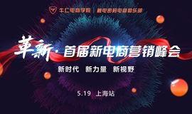 革新 · 首届新电商营销峰会(5.19上海)