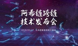 阿希链跨链技术发布会