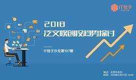 【嘉宾招募&活动预告】IT桔子沙龙第107期:2018泛文娱创投趋势探讨