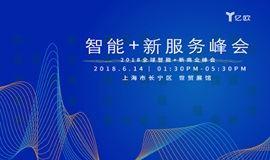"""2018全球智能+新商业峰会——""""智能+新服务""""峰会"""