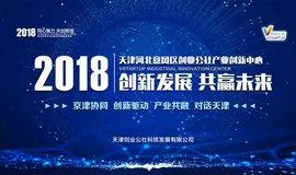 京津产业创新协同发展论坛
