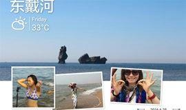 【周周】东戴河:清凉一夏·海边游泳·日出日落·挖小螃蟹·海鲜篝火·比基尼