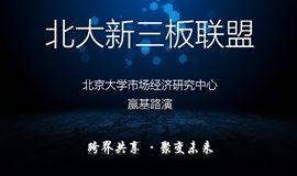 《5月17日赢基路演》优秀新三板企业路演