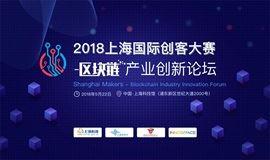 上海科技节-区块链产业创新论坛