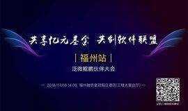 共享亿元基金 共创软件联盟 泛微鲲鹏伙伴大会7月18日福州站 诚邀您参加!