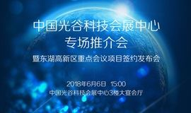中国光谷科技会展中心专场推介会暨东湖高新区重点会议项目签约发布会