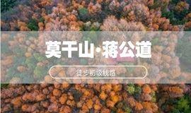 5.27徒步百年古道莫干山,采风赏春重走蒋公道