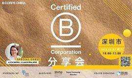 深圳⾸场 | 全世界最酷的公司⻓什么样?B Corp(共益企业)分享会告诉你!