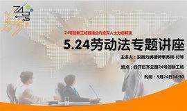 打造核心竞争力!共享经济企业用工管理与《劳动法》制度创新!