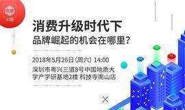 """活动行""""聚星""""VOL.30深圳站——消费升级时代下,品牌崛起的机会在哪里?"""