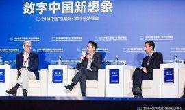 2018中国国际数字经济博览会