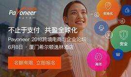 Payoneer跨境电商与企业论坛2018厦门站