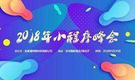 河北旭客通微信小程序峰会