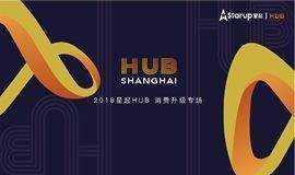 星起HUB —— 2018 上海消费升级专场