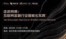 走进网易:互联网金融行业智能化实践