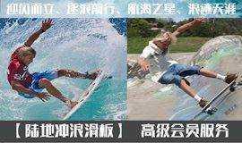 【冲浪培训公开课】陆地冲浪滑板初级培训课程【周末班:每周六至周日】