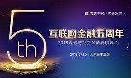 2018·零壹财经新金融夏季峰会           —互联网金融五周年