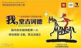 周四夜读第40期  《我,堂吉诃德》:一生应该看三次的百老汇音乐剧