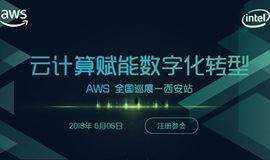 【限时免费】云计算赋能数字化转型——西安站(2018.06.06)