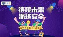链接未来,派送安全--派钱包全国行杭州站
