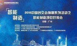 2018中国创交会前期活动之智能制造项目对接会