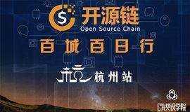 区块链价值开发—开源链中华区百城百日行(杭州站)