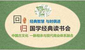 【国学经典读书会】中国古文化与现代商业体系一脉相承融合