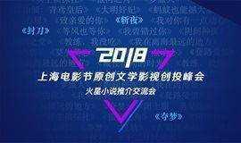 上海国际电影节原创文学影视创投峰会