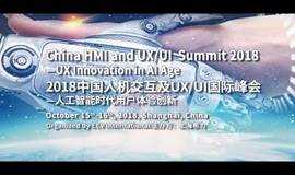 2018中国人机交互及UI/UX国际峰会 ---人工智能时代用户体验创新