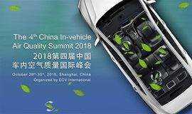 2018第4届中国车内空气质量国际峰会