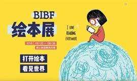 BIBF国际绘本展门票及会员卡