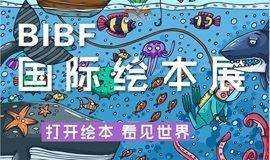 BIBF国际绘本展会员卡