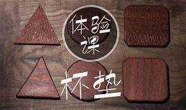 游木课堂-体验木艺课:在法租界手工制作一个木杯垫免费吃日料