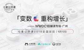 广州站 | 透析ASM全球扩张、分享WWDC热点资讯、解读iOS最新调整,七麦公开课助力你的流量增长